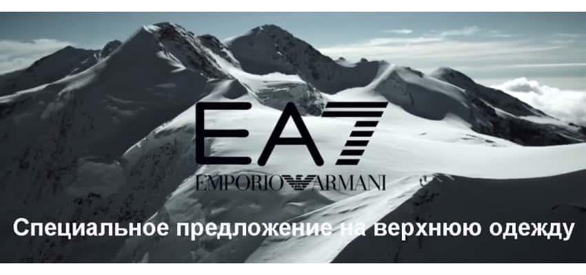 EA7 JKT Sale